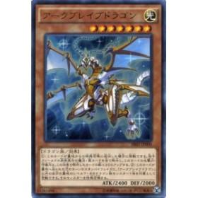 アークブレイブドラゴン ウルトラレア SR02-JP000 光属性 レベル7【遊戯王カード】