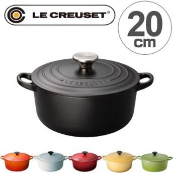 ル・クルーゼ (LE CREUSET) 両手鍋 ココット・ロンド 20cm 2.4L IH対応 ホーロー製 ( ルクルーゼ )