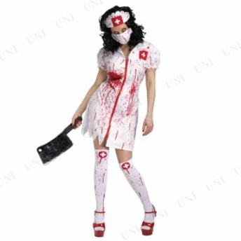 コスプレ 仮装 血まみれナース SM コスプレ 衣装 ハロウィン 仮装 ナース コスチューム 大人用 パーティーグッズ 余興 ホラー 怖い ゾン