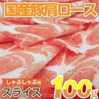 追加肉-豚肩ロースしゃぶしゃぶ(100g)  big_dr