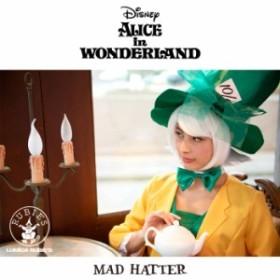 ハロウィン コスプレ 衣装  レディース ディズニー 女性 不思議の国のアリス マッドハッター 仮装 コスチューム
