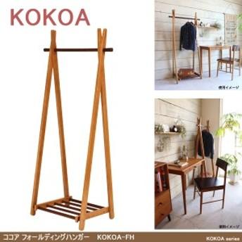【送料無料】 ココア フォールディングハンガー KOKOA-FH 【木製ハンガー】【コートハンガー】【衣類収納】
