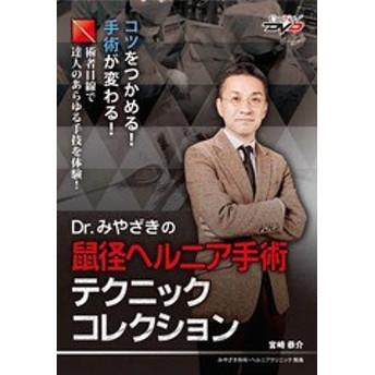 送料無料有/[書籍]/DVD Dr.みやざきの鼠径ヘルニア手術 (CareNet)/宮崎恭介/著/NEOBK-1751663