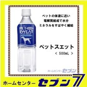 アースバイオケミカル ペットスエット 500mL ヨーグルト風味[犬猫用 水分・ミネラル補給]