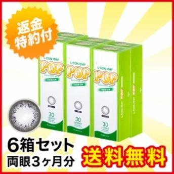 エルコンワンデーポップ プレミアムリッチブラック 30枚 ×6箱 1day カラーコンタクトレンズ 送料無料 キャッシュレス5%還元