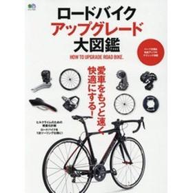 [書籍]/ロードバイクアップグレード大図鑑 (エイムック)/エイ出版社/NEOBK-1922226
