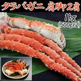 タラバ蟹肩脚 2肩1kg(タラバガニ,たらばかに,タラバ脚お買い得セット,たらばがにお取り寄せ.お中元.のしOK)