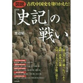 [書籍]/図説古代中国史を塗りかえた!『史記』の戦い/渡辺精一/監修/NEOBK-1912871