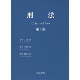[書籍]/刑法/小林充/原著 植村立郎/監修/NEOBK-1812085