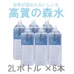 (ご注文から約1~2週間後出荷)高賀の森水 2Lボトル×6本