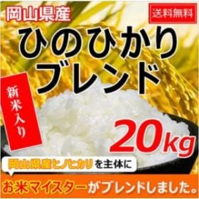 米 お米 20kg ヒノヒカリブレンド (5kg×4袋) 送料無料 北海道・沖縄は756円の送料がかかります。