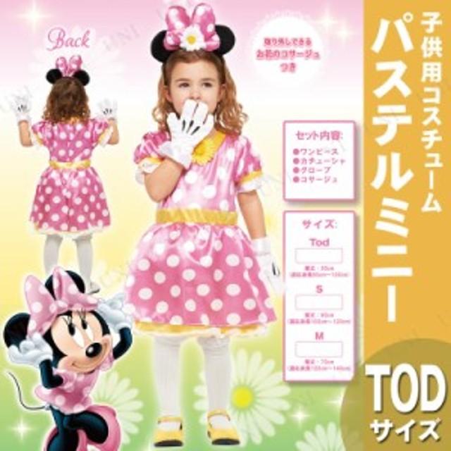 子ども用パステルミニーTod 仮装 衣装 コスプレ ハロウィン コスチューム 子供 キッズ 子ども用 アニメ ディズニー 女の子 こども パーテ