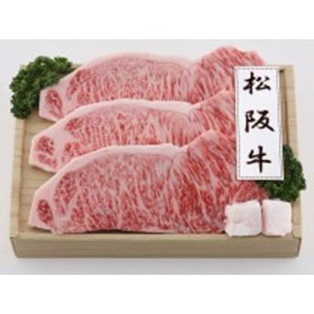 送料無料 松阪牛ロースステーキ 540g(3枚)高級和牛肉 のしOK / 贈り物 グルメ 食品 ギフト