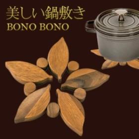 BONOBONO TRIVET トリベット WHLT5220(鍋しき/なべしき/鍋敷き/木製/トリベット/木)