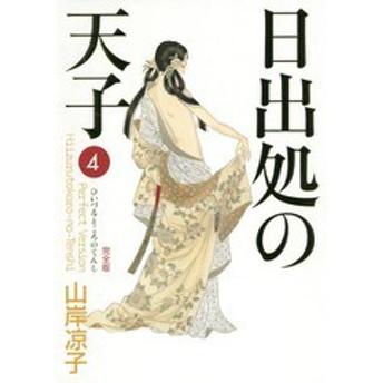 [書籍]/完全版 日出処の天子 4 (MFコミックス)/山岸凉子/著/NEOBK-1931966