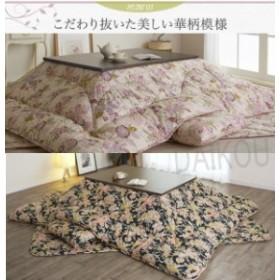 こたつ布団 セール 上品な花柄 掛布団 敷布団 2点 セット 正方形 fla01