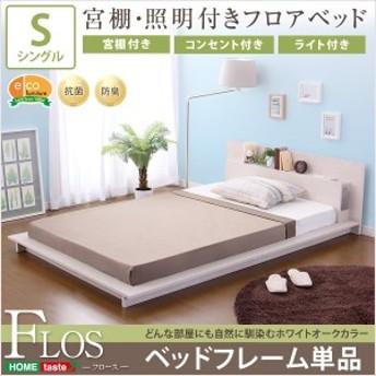 ベッド シングル デザインベッド フロアベッド 宮付き 照明付き コンセント付き FLOS フロース(代引不可)【送料無料】