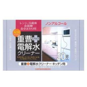 友和 重曹電解水キッチンクリーンシート 20枚 キツチンシ-ト[キツチンシト]【返品種別A】