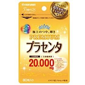 マルマン プラセンタ20000プレミアム 80粒【イージャパンモール】