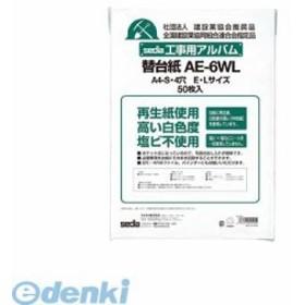 セキセイ[AE-6WL-00]工事用アルバム 替台紙 A4 AE6WL00