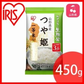 アイリスの生鮮米 山形県産 つや姫 3合パック 450g【こだわり米】 アイリスオーヤマ