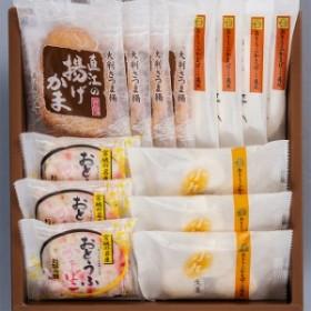 送料無料 お豆腐蒲鉾詰合せA40 2箱セット 手さげの紙袋付 おとうふかまぼこ のしOK / 贈り物 グルメ 食品 ギフト