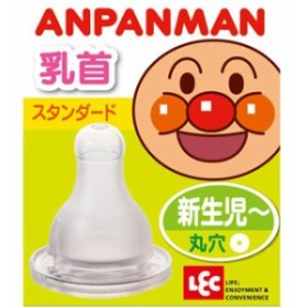 乳首(シリコン) レック アンパンマン 乳首スタンダード 丸穴 1個入