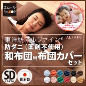 アルファイン 防ダニ 布団カバー3点セット 和布団用 セミダブル東洋紡 ダニ防止 日本製  掛けカバー