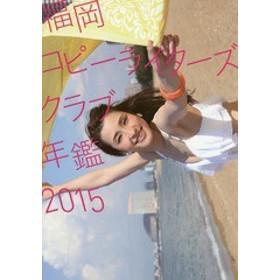 [書籍]/福岡コピーライターズクラブ年鑑 2015/福岡コピーライターズクラブ/NEOBK-1871798