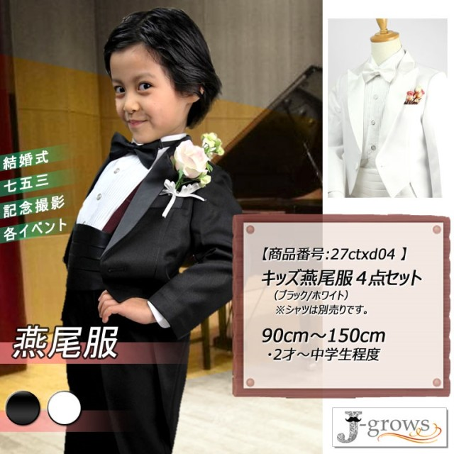 7b8d667835b3c 子供燕尾服 キッズ タキシード 子供服 キッズ フォーマル 男の子 白黒2色 結婚式 ピアノ 発表
