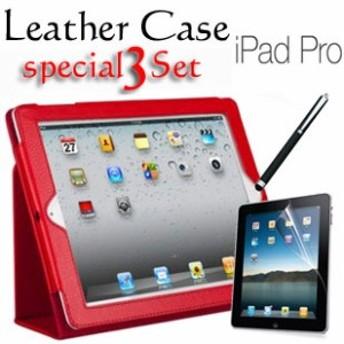 ★[送料無料][12.9インチ][豪華3点セット]iPadPro(アイパッドプロ)用スタンド機能付レザータイプケースカバー[納期:約2~3週間]