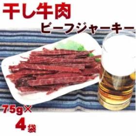 郵便ポスト投函便【送料無料】【干し牛肉(ビーフジャーキー)】75g×4袋 (甘口)【New】