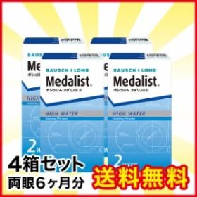 【送料無料】メダリスト2(メダリスト II)×4箱セット/ボシュロム/2週間使い捨て/2ウィーク/コンタクト