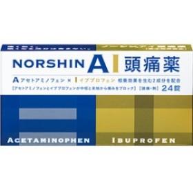 【第(2)類医薬品】 ノーシンアイ頭痛薬 24錠