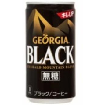 ジョージア エメラルドマウンテンブレンド ブラック 185g×1ケース(30本入) コカ・コーラ