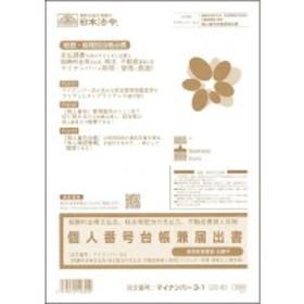 日本法令 報酬料金等支払先、株主配当の支払先、不動産賃貸人個人番号台帳兼届出 1冊