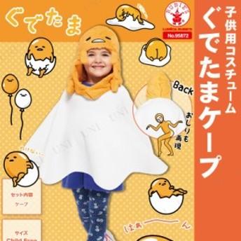 子ども用ぐでたま 仮装 衣装 コスプレ ハロウィン 子供 キッズ コスチューム アニメ 女の子 サンリオ こども パーティーグッズ キャラク