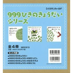 [書籍]/999ひきのきょうだいシリーズ 4巻セット/木村研/ほか作/NEOBK-1795940