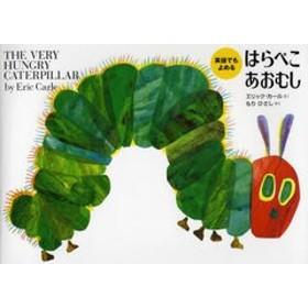 [書籍]/はらぺこあおむし / 原タイトル:The very hungry caterpillar (英語でもよめる)/エリック・カール もりひさし/NEOBK-3