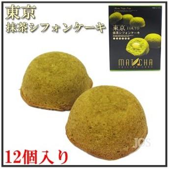 東京 抹茶シフォンケーキ 12個入り 洋菓子 和菓子 スイーツ お菓子 送料無料 代引き料有料 消費税込