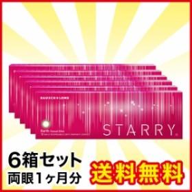 【送料無料】スターリーアース カジュアルオリーブ 10枚入り×6箱セット/ボシュロム/カラコン/ワンデー/コンタクト