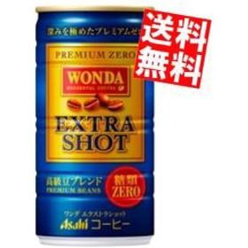 【送料無料】アサヒ WONDAワンダ エクストラショット(糖類ゼロ) 185g缶 30本入 [コーヒー][のしOK]big_dr