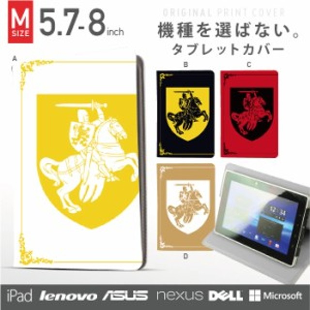 d5ee85e9bc タブレットケース☆5.7~8インチ iPad air iPad mini Xperia Galaxy Arrows Nexus7 ASUS