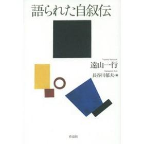 [書籍]/語られた自叙伝/遠山一行/著 長谷川郁夫/編/NEOBK-1890434