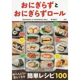 [書籍]/おにぎらずとおにぎらずロール おべんとうが楽しくなる簡単レシピ100/郷知詠子/著/NEOBK-1802962