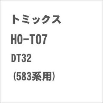 トミックス 【再生産】(HO) HO-T07 DT32台車(583系用) トミックスパーツ HO-T07【返品種別B】