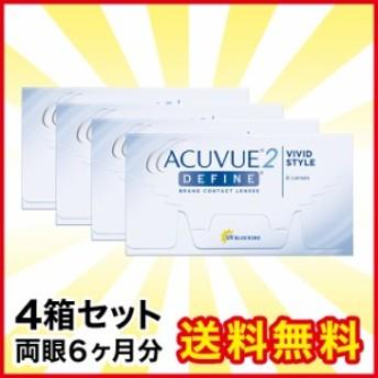 2ウィークアキュビューディファイン ×4箱 カラーコンタクトレンズ 2week 2ウィーク 送料無料 キャッシュレス5%還元