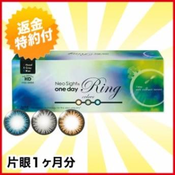 ネオサイトワンデー リング カラーズ ×1箱 1day カラーコンタクトレンズ キャッシュレス5%還元