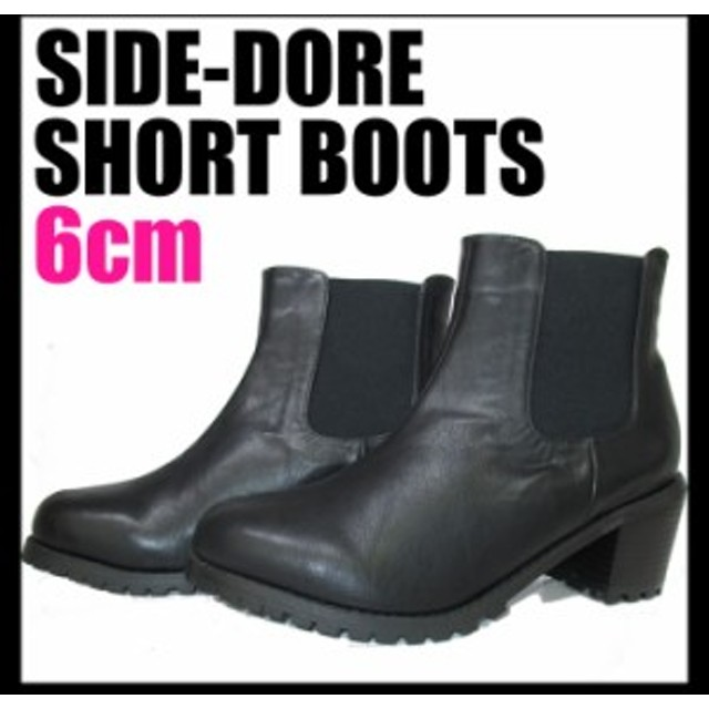 b4532e0350b74c サイドゴアブーツ ショートブーツ サイドゴア シューズ 靴 黒 ブラック 春 夏 秋 冬 レディース 女性