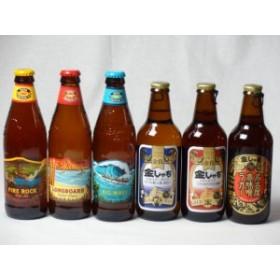 クラフトビールパーティ6本セット 名古屋赤味噌ラガー330ml 金しゃちピルスナー330ml 金しゃちアルト330ml ハワイコナビールファイア